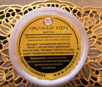 Масляный крем для тела от Fresh Line