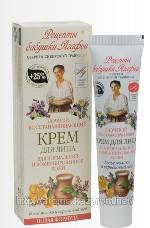Крем для лица защитный дневной с УФ-фильтром от Рецепты бабушки Агафьи (1)