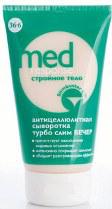 """Антицеллюлитная сыворотка """"Вечер"""" от Med response"""