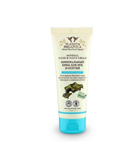Минеральный крем для рук и ногтей Mineral Hand and Nails Cream от Planeta Organica