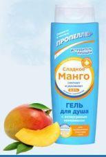 Гель для душа с антиугревым комплексом «Сладкое манго» от Пропеллер
