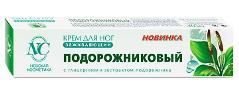 """Крем для ног """"Подорожниковый"""" от Невская косметика"""