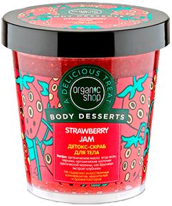 """Детокс-скраб для тела """"Strawberry Jam"""" от Organic Shop"""