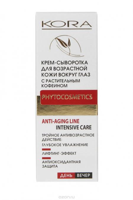 Крем-сыворотка для возрастной кожи вокруг глаз с растительным кофеином от Kora