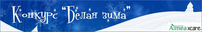 """Конкурс """"Белая зима"""""""