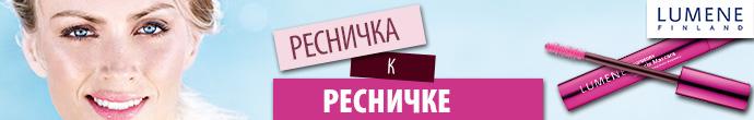 """Конкурс """"Ресничка к ресничке"""""""