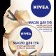 """Масло для губ """"Макадамский орех и ваниль"""" от Nivea"""