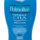 Гель для душа Thermal Spa Массаж от Palmolive