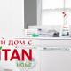 Акция «Чистый дом с MEITAN HOME». Получайте подарки за отзывы!