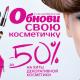 Обнови свою косметичку! Скидка до 50% на хиты декоративной косметики в Рив Гош!