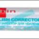 Карандаш-корректор для удаления лака от Sophin