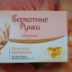 Крем-мыло Бархатные ручки Нежное питание Экстракт шёлка, провитамин В5, С и Е от Концерн Калина