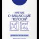 Мягкие очищающие полоски для всех типов кожи от Nivea