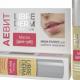 Масло для губ АЕВИТ Vitamin care от Librederm