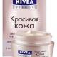 Увлажняющий крем для лица Красивая кожа от Nivea
