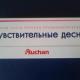 """Лечебно-профилактическая зубная паста """"Чувствительные десны"""" от Auchan"""
