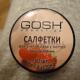 Салфетки для снятия лака с ароматом клубники от Gosh