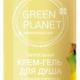 Питательный крем–гель для душа по гавайскому рецепту с бананом и молоком от Green Planet