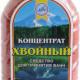 """""""Хвойный концентрат"""" средство для принятия ванн от ФармЭффект"""