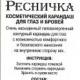 """Косметический карандаш для глаз и бровей """"Ресничка"""""""