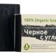"""Мыло """"Черное с углем"""" от Мыловаров"""